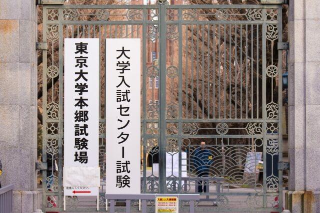 daigaku hensachi toukyou