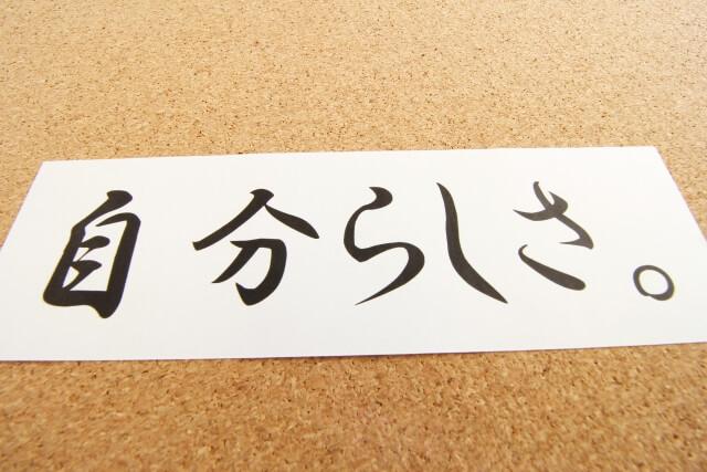 mensetsu chousho